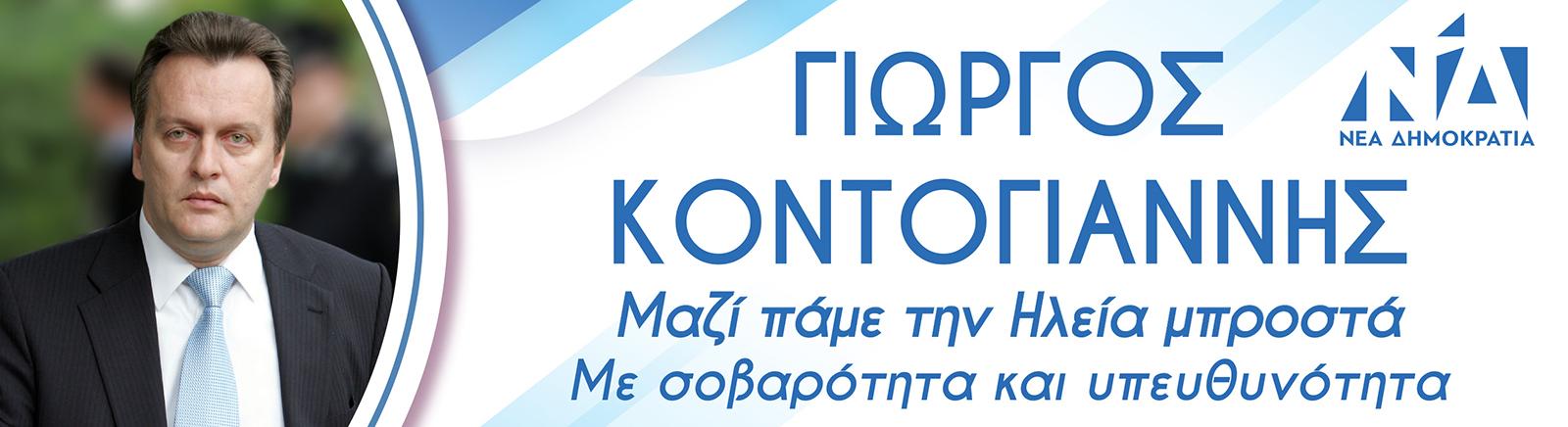 ΓΕΩΡΓΙΟΣ ΚΟΝΤΟΓΙΑΝΝΗΣ